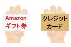 Amazonギフト券現金化とクレジットカード現金化の違い