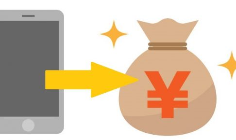 auかんたん決済を即金で換金する方法