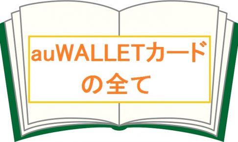 auウォレットカードのすべてを徹底解説