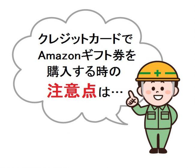 Amazonギフト券をクレジットカードで購入する注意点