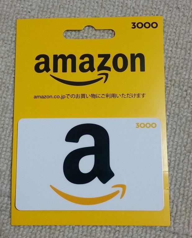 ソフトバンクまとめて支払いでAmazonギフト券を購入する方法