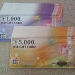 JCB商品券をauウォレットカードで購入し現金化