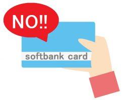 ソフトバンクカードが使えないお店