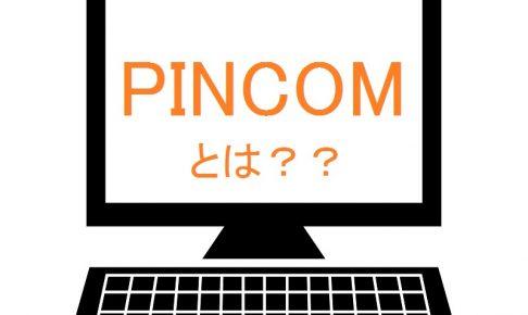 携帯決済でAmazonギフト券が購入出来るPINCOM