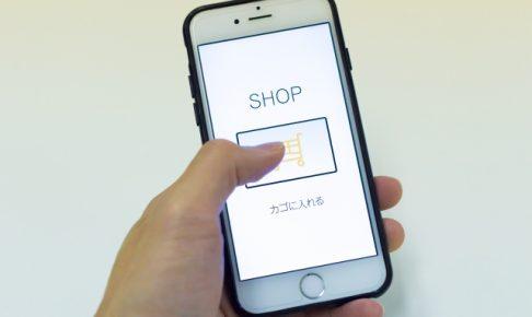 カラコン通販サイトは携帯決済が便利