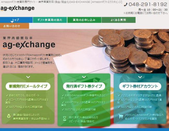 Amazonギフト券の買取サイトのamazonギフトエクスチェンジ
