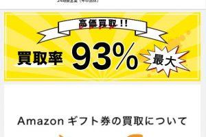 Amazonギフト券の買取サイトのエアーギフトの評判