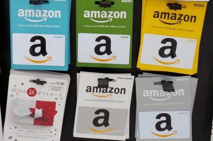 携帯決済現金化の主流はAmazonギフト券