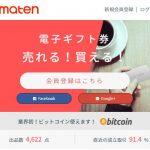 アマゾンギフト券の買取サイトのアマテン(amaten)