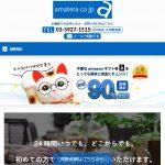 アマテラはAmazonギフト券の買取サイト