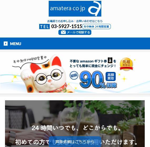 アマテラはアマゾンAmazonギフト券の買取サイト