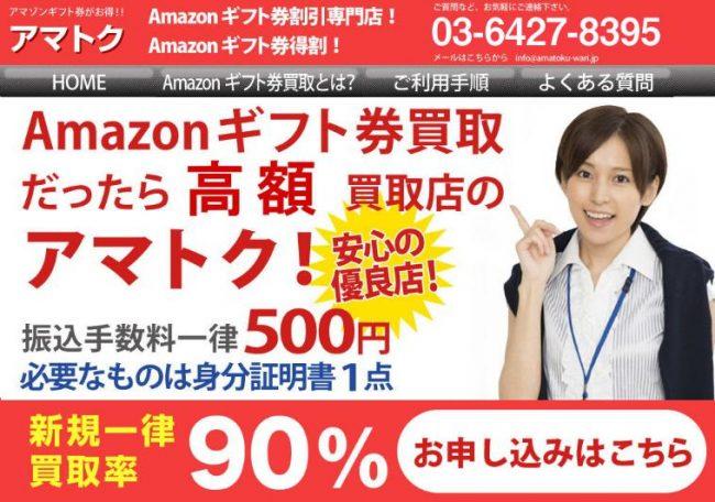 アマトクはAmazonギフト券の買取サイト