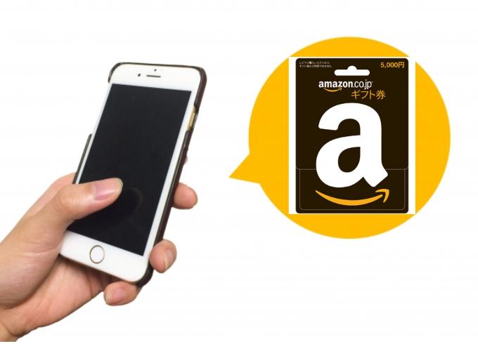 Amazonギフト券現金化