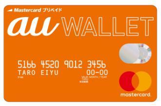 auウォレットカード残高を現金化する方法、やり方、手順
