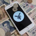 携帯キャリア決済を高換金率で現金化する方法