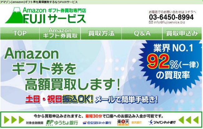 Amazonギフト券の買取サイトのFUJIサービス
