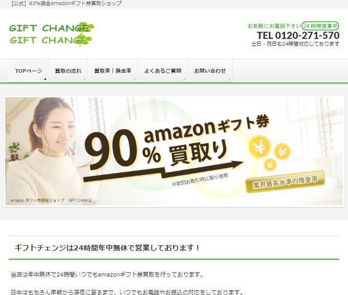 ギフトチェンジはAmazonギフト券の買取サイト