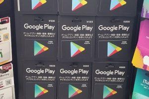 googleplayギフトカードを換金率90%以上で現金化する方法