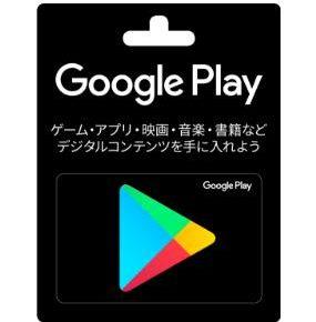 グーグルプレイギフトカードをソフトバンクカードでお得に購入する方法