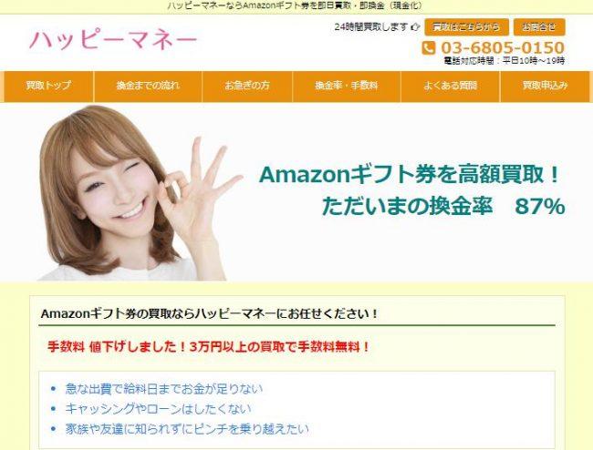 Amazonギフト券の買取サイトのハッピーマネー