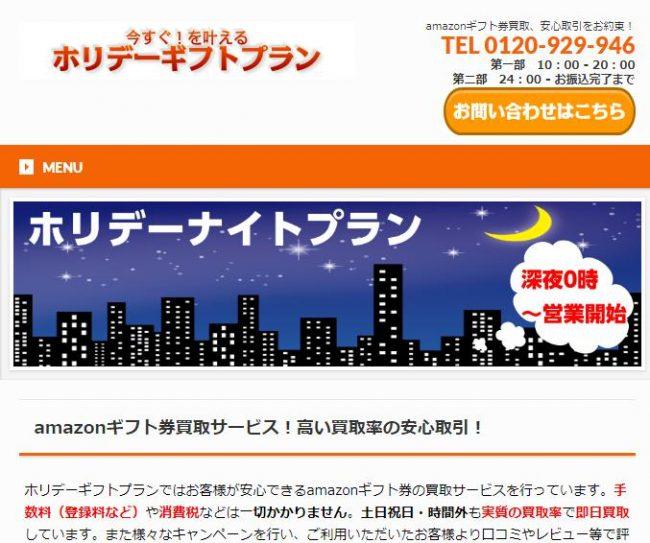 Amazonギフト券の買取サイトのホリデーギフトプラン