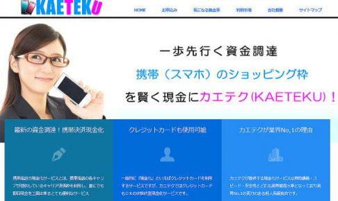 KAETEKU(カエテク)で携帯決済を現金化