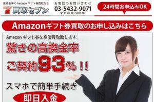 Amazonギフト券の買取サイトの買取セブン