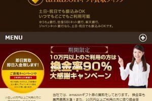 Amazonギフト券の買取サイトのamazonギフト券買取クイック