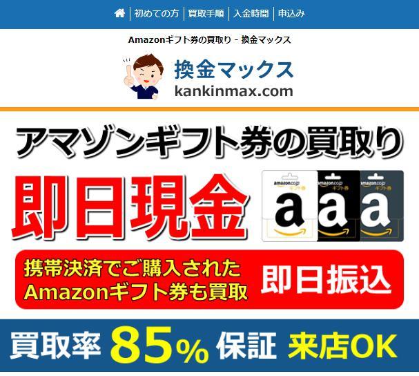 Amazonギフト券の買取サイトの換金マックス