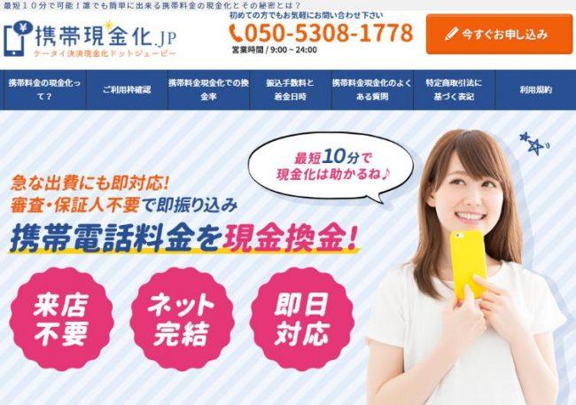 携帯決済で現金化なら携帯現金化.jp
