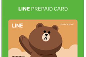 LINEプリペイドカードを現金化
