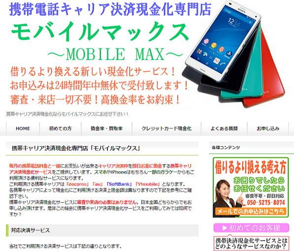 携帯決済で現金化ならモバイルマックス