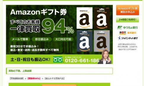 Amazonギフト券の買取サイトの森のギフト