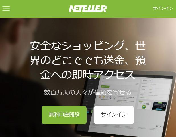 ネッテラー登録で海外送金は簡単になる