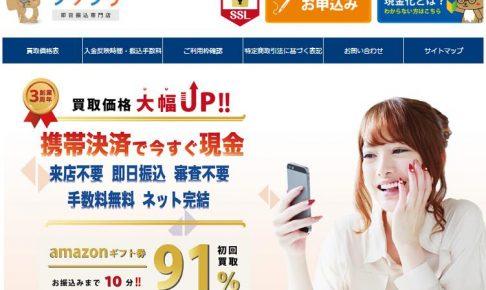 携帯決済現金化業者のソクフリの評判