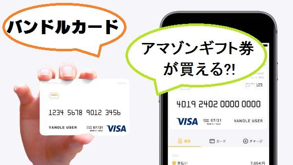 バンドルカードを使えばドコモケータイ払いでAmazonギフト券が買える
