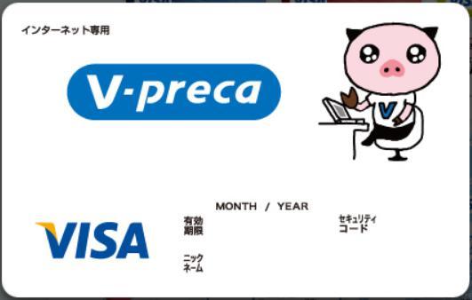 Vプリカ残高を現金化するならAmazonギフト券
