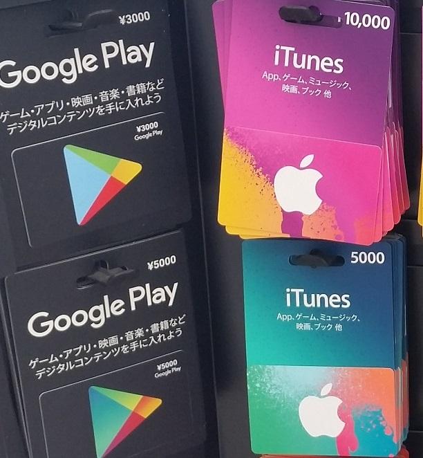 auオンラインショップでiTunesギフト・GooglePlayギフトを購入し現金化
