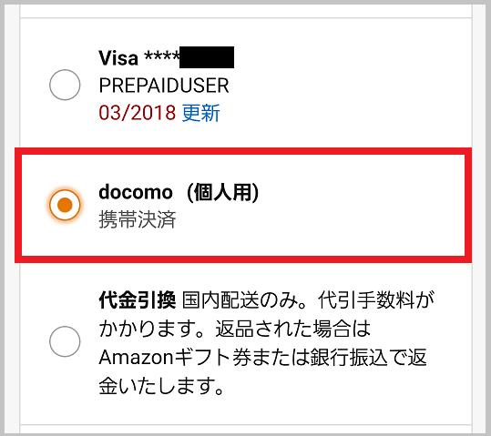 ドコモケータイ払いをアマゾンの支払い方法に登録