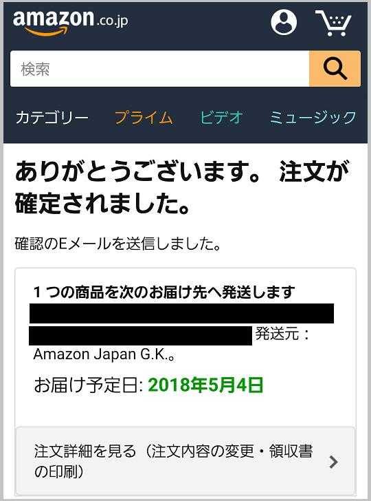 Amazonからの商品発送メール