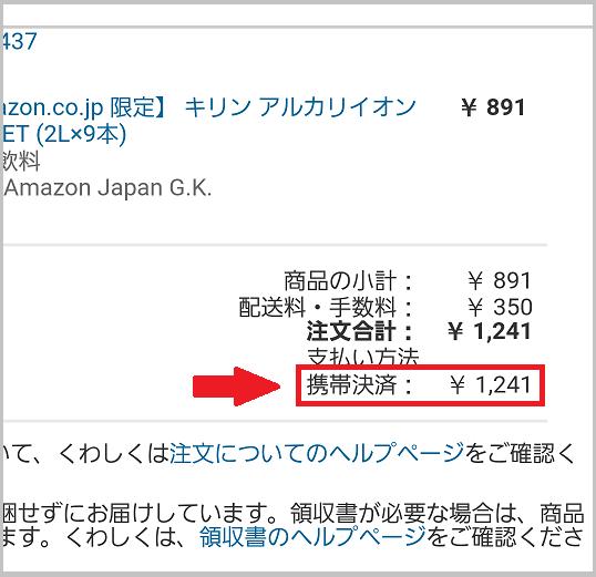 アマゾンの注文内容確認画面
