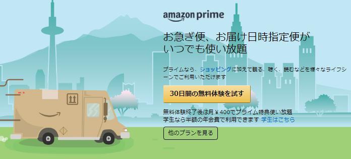Amazonプライムの年会費が携帯決済で支払い可能