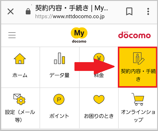 Mydocomoの契約内容をタップ