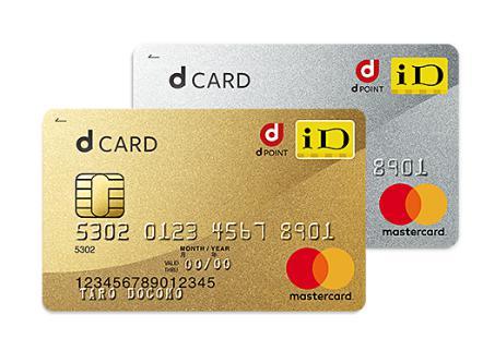 dカードの詳細