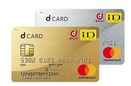 ドコモのdカードを徹底解説