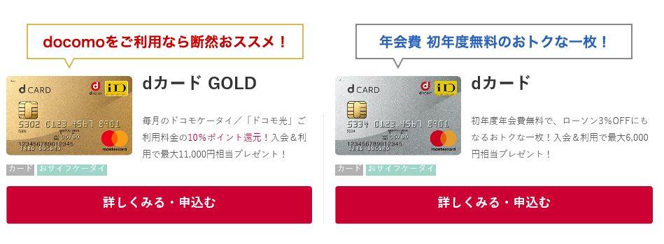dカードはクレジットカードとプリペイドカードがある