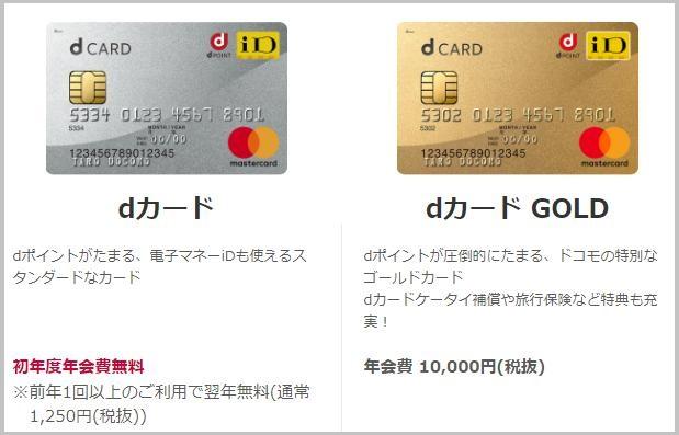 ドコモのdカードは二種類ある