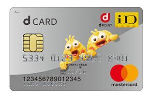 ドコモのdカードについて
