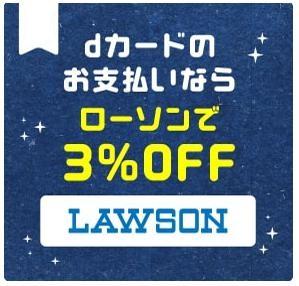 dカード支払いならLAWSONで3%オフ