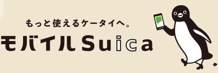 モバイルSuicaとは